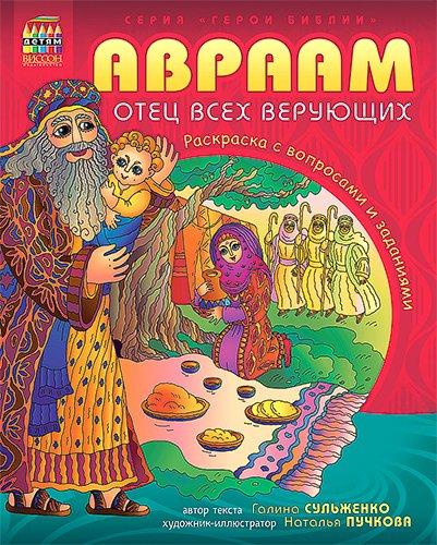 АВРААМ, ОТЕЦ ВСЕХ ВЕРУЮЩИХ. Раскраска с вопросами и заданиями