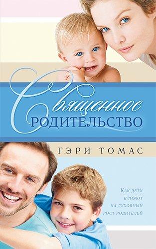 СВЯЩЕННОЕ РОДИТЕЛЬСТВО. Как дети влияют на духовный рост родителей