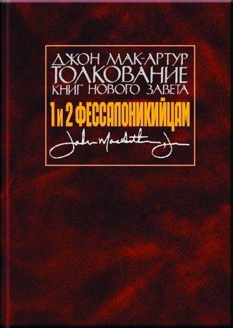 Толкование книг Нового Завета. 1 и 2 ФЕССАЛОНИКИЙЦАМ