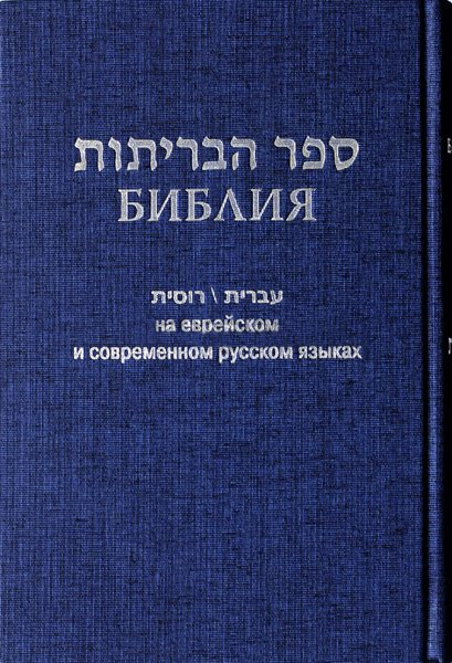 Библия на еврейском и современном русском языках (синяя)