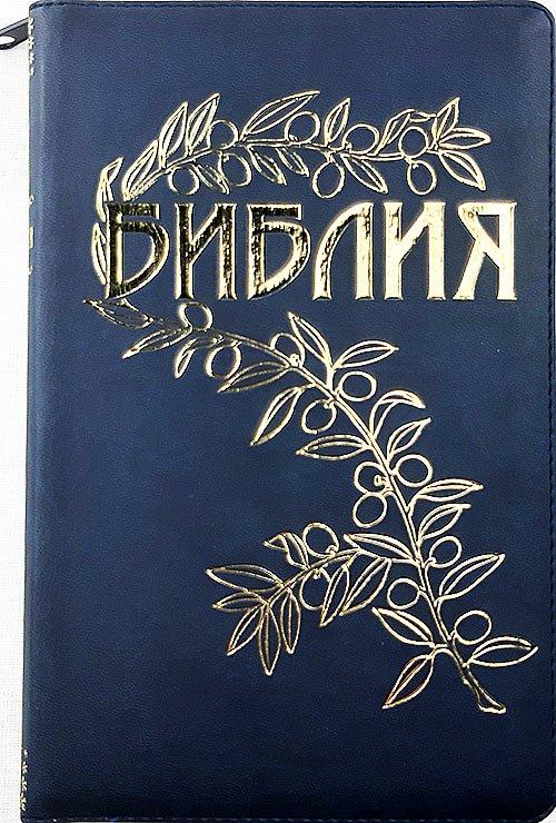Библия Геце новая (синяя, в обложке из винила, на молнии)