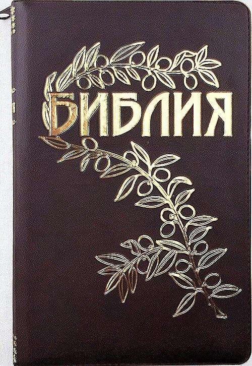 Библия Геце новая (коричневая, в обложке из винила, на молнии)