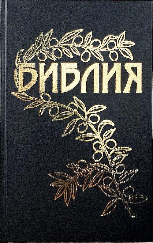 Библия Геце новая (черная, в твердой обложке, без молнии)