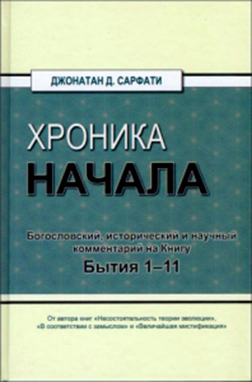 ХРОНИКИ НАЧАЛА. Богословский, исторический и научный комментарий на книгу Бытия 1-11