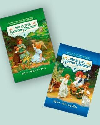 Ибо их есть Царство Небесное. Комплект книг в 2-х томах