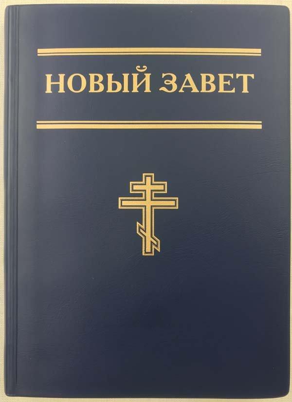 Новый Завет малого формата