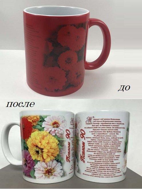 Кружка-хамелеон «Псалом 90» (Цветы)