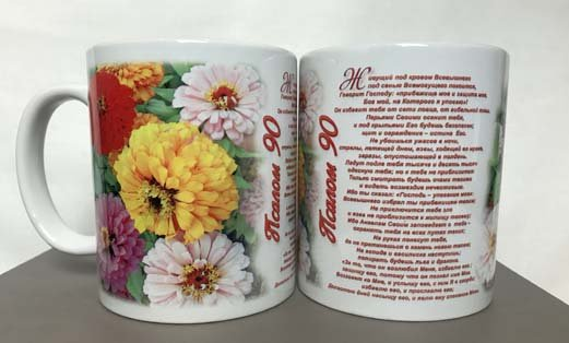 Кружка «Псалом 90» (Цветы)