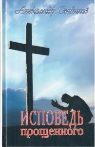 ИСПОВЕДЬ ПРОЩЕННОГО. Сборник стихов