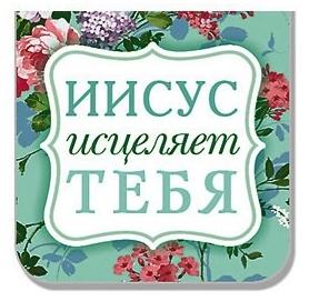 Магнитная закладка «Иисус исцеляет тебя»