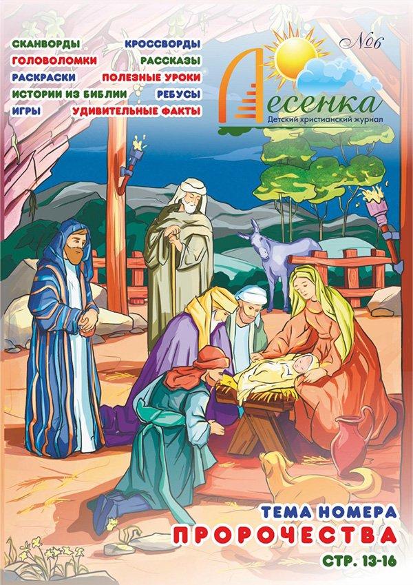РОЖДЕСТВО. Детский журнал «Лесенка», №6