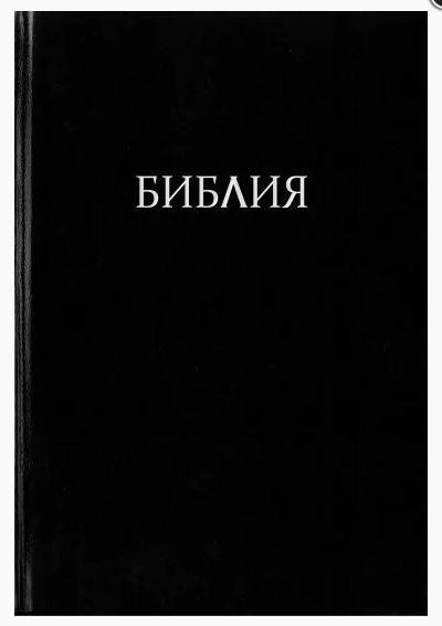 УЧЕБНАЯ БИБЛИЯ С КОММЕНТАРИЯМИ ДЖОНА МАК-АРТУРА. Новое издание