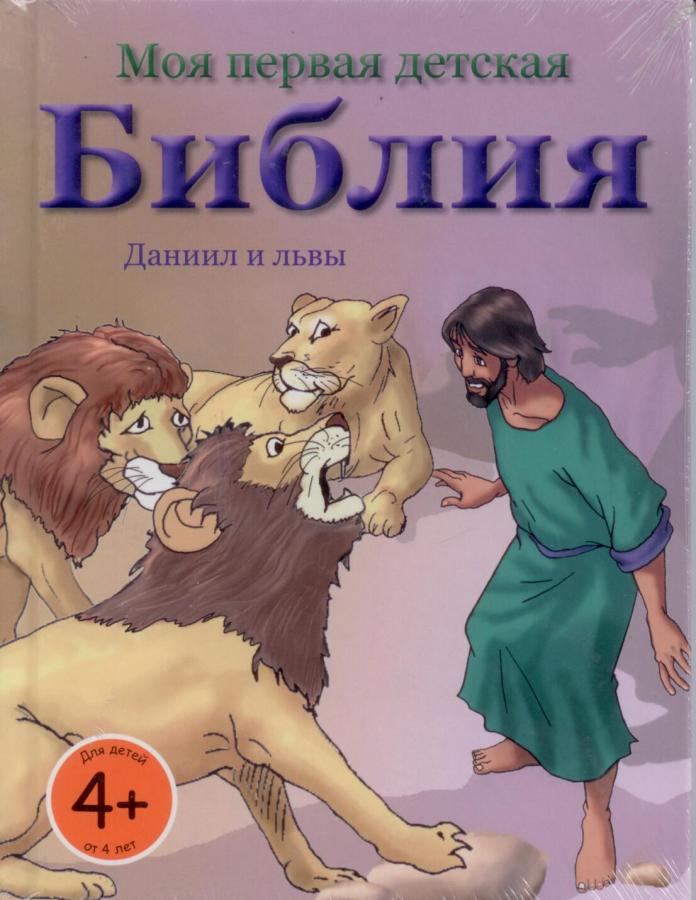 МОЯ ПЕРВАЯ ДЕТСКАЯ БИБЛИЯ. Даниил и львы
