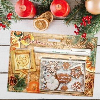 Рождественский подарочный набор «С Рождеством Христовым!». Имбирный приник