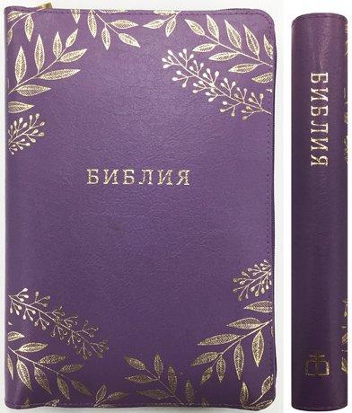 Библия в Синодальном переводе (фиолетовая)