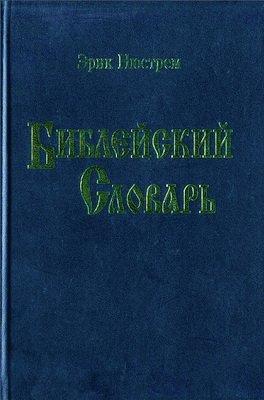 Библейский энциклопедический словарь Нюстрема
