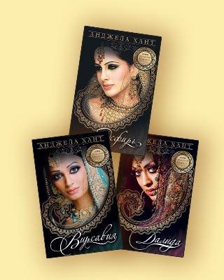 Опасная красота (комплект из трех книг)