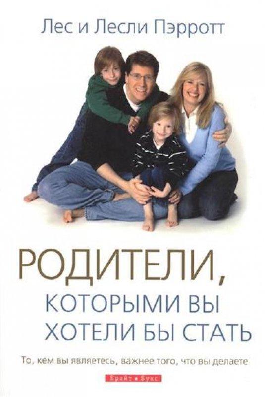 Родители, которыми вы хотели бы стать