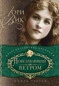 ПОВЕЛЕВАЮЩИЙ ВЕТРОМ. Книга 3
