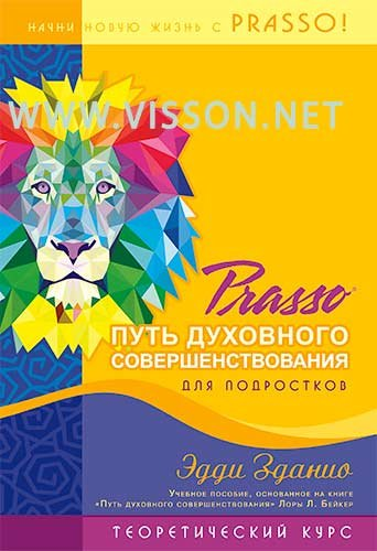 PRASSO. Путь духовного совершенствования для подростков. Теоретический курс