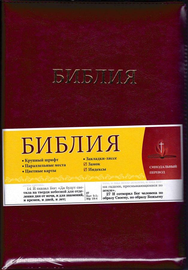 Библия (бордовая)