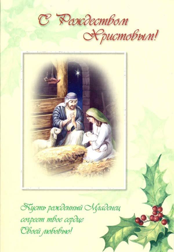 Открытка «С Рождеством Христовым!»