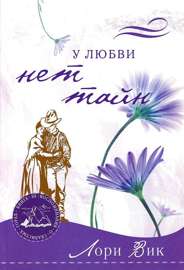 У ЛЮБВИ НЕТ ТАЙН. Книга 3