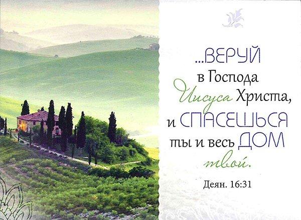 Магнит 102 «Веруй в Господа Иисуса Христа, и спасешься ты...»