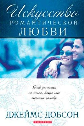 Искусство романтической любви