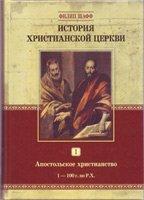 История христианской церкви, том 1. Апостольское христианство 1-100гг.