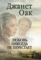 ЛЮБОВЬ НИКОГДА НЕ ПЕРЕСТАЕТ. Книга 2