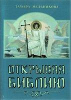 Открывая Библию