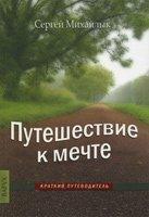 Путешествие к мечте
