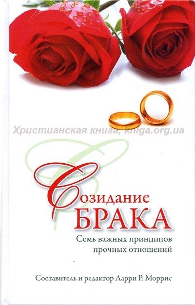 Созидание брака