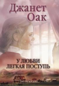 У ЛЮБВИ ЛЕГКАЯ ПОСТУПЬ. Книга 4
