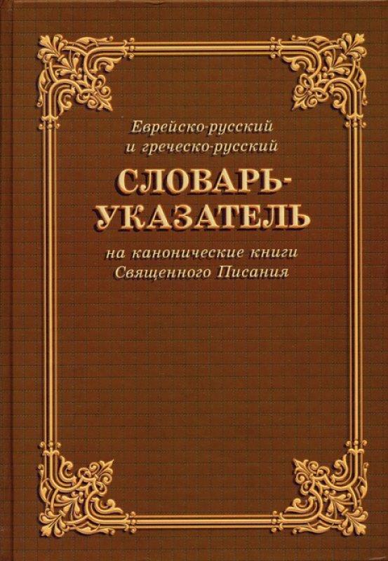 Еврейско-русский и греческо-русский словарь-указатель на канонические книги Священного Писания
