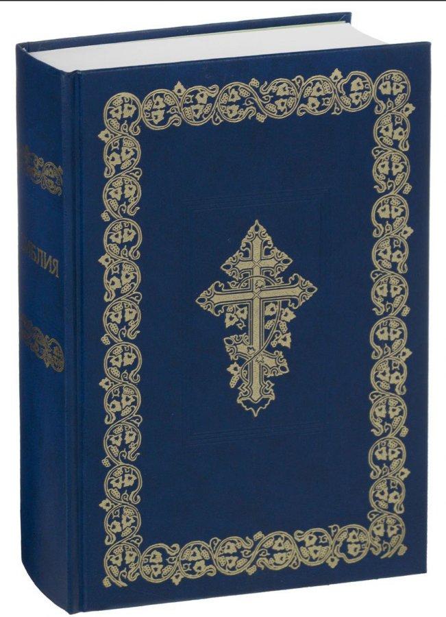 Библия в Синодальном переводе с неканоническими книгами (синяя)