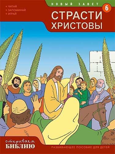 Страсти Христовы. Развивающее пособие для детей