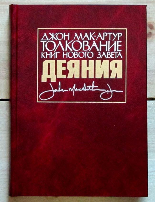 Толкование книг Нового Завета. ДЕЯНИЯ