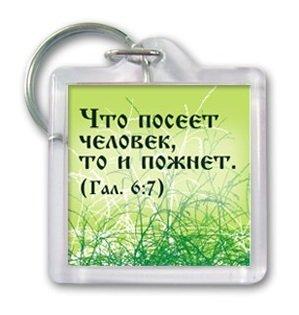 Брелок «Что посеет человек, то и пожнет»
