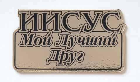 Шилдик «Иисус мой лучший друг» (золото)