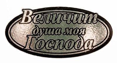 Шилдик №Величит душа моя Господа» (серебро)