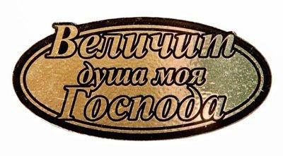 Шилдик «Величит душа моя Господа» (золото)